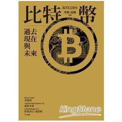 比特幣 : 過去.現在與未來 = Bitcoin /