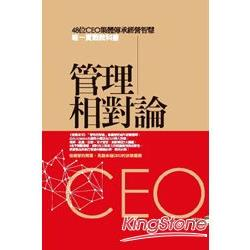 管理相對論 : 48位CEO集體傳承經營智慧唯一實戰教科書 /