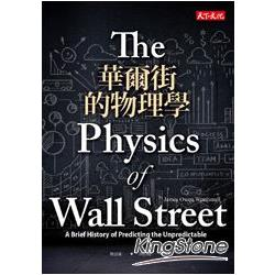 華爾街的物理學