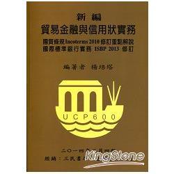 新編貿易金融與信用狀實務:國貿條規Incoterms 2010修訂重點解說