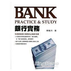 銀行實務=Bank Practice & Study