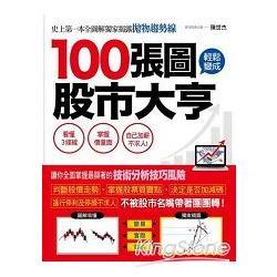 100張圖輕鬆變成股市大亨:史上第一本全圖解獨家揭露拋物趨勢線