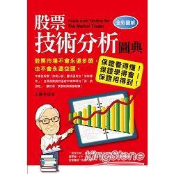 股票技術分析圖典(全彩圖解)