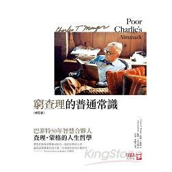窮查理的普通常識(修訂版):巴菲特50年智慧合夥人查理.蒙格的人生哲學