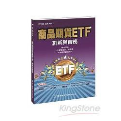 商品期貨ETF:創新與實務
