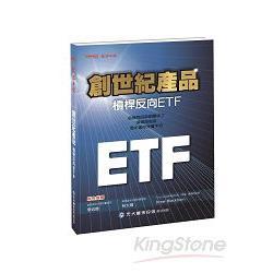 創世紀產品:槓桿反向ETF