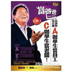 富爸爸告訴你為什麼A咖學生當員工C咖學生當老闆!