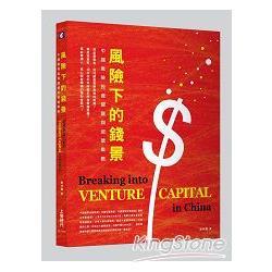 風險下的錢景 : 中國風險投資關鍵與經營戰略 /