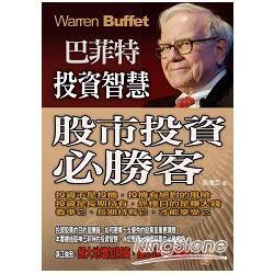 巴菲特投資智慧:股市投資必勝客