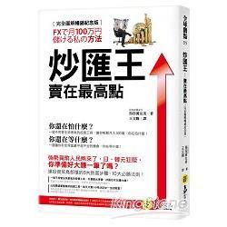 炒匯王:賣在最高點(完全圖解暢銷紀念版)