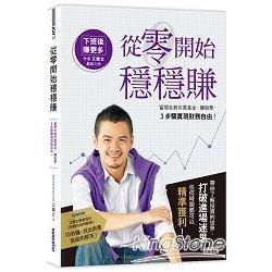 從零開始穩穩賺:富朋友教你買基金、賺股票-3步驟實現財務自由!
