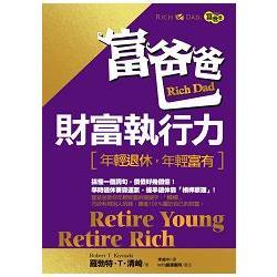 富爸爸財富執行力:年輕退休.年輕富有