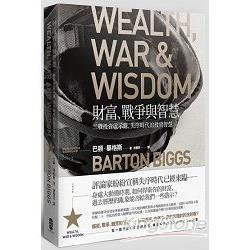 財富、戰爭與智慧:二戰投資啟示錄-失序時代的投資智慧