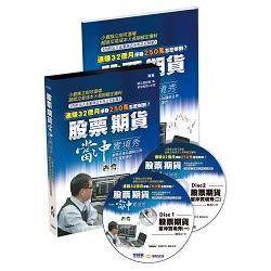 股票期貨當沖實境秀(MPEG4影音光碟)