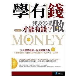 學有錢:我要怎麼做才能有錢?