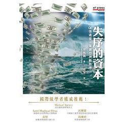 失序的資本:QE後遺症‧重建亞洲金融新秩序