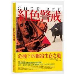 CodeRed紅色警戒:危機下的財富生存之道