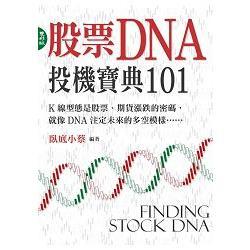 雙彩版股票DNA:投機寶典101