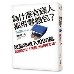 為什麼有錢人都用零錢包?:想要年收入1000萬- 就要記住「1塊錢」的使用方法!