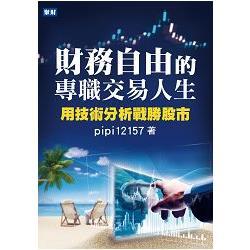 財務自由的專職交易人生:用技術分析戰勝股市