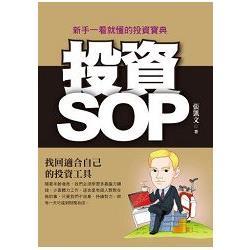 投資SOP:新手一看就懂得投資寶典