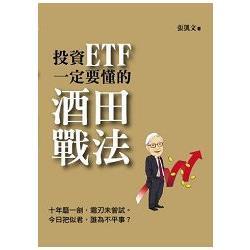 投資ETF一定要懂的酒田戰法