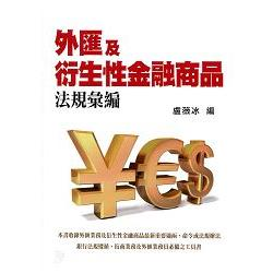 外匯及衍生性金融商品法規彙編