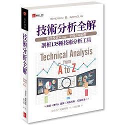 技術分析全解:剖析135種技術分析工具:強化投資Sense-掌握市場波動
