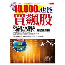 10-000元也能買飆股:K線之神-光看線型 一檔股票至少賺8%-還能重複賺