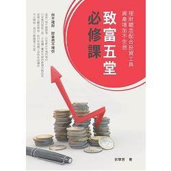 致富五堂必修課:理財觀念配合投資工具 資產增加不空想