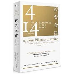 投資金律:建立獲利投資組合的四大關鍵和十四個關卡