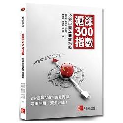 滬深300指數投資實務與應用:投資中國之關鍵策略