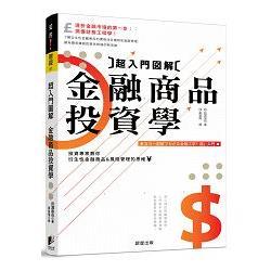 超入門圖解金融商品投資學:投資專家教你衍生性商品&風險管理的思維