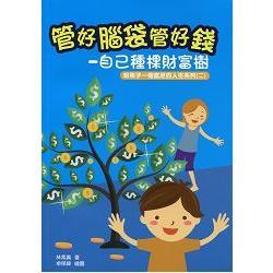 管好腦袋管好錢:自己種棵財富樹:給孩子一個富足的人生系列(二)