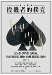 投機者的撲克:交易哲學的 境界,投資股票投機做,投機股票投資做!^(改版^)