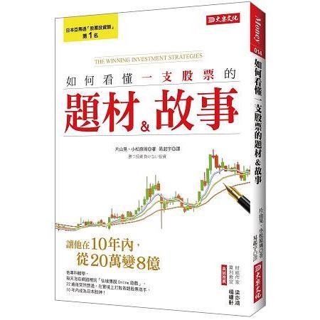 如何看懂一支股票的題材&故事:讓他在10年內,從20萬變8億?