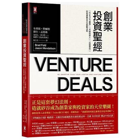 創業投資聖經:Startup 募資、天使投資人、投資契約、談判策略全方位教戰法則