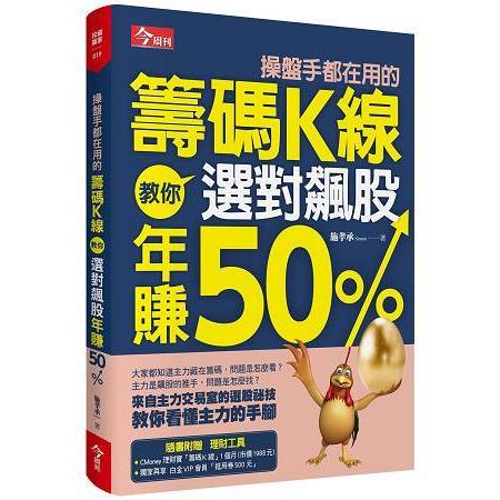 操盤手都在用的籌碼K線 教你選對飆股年賺50%