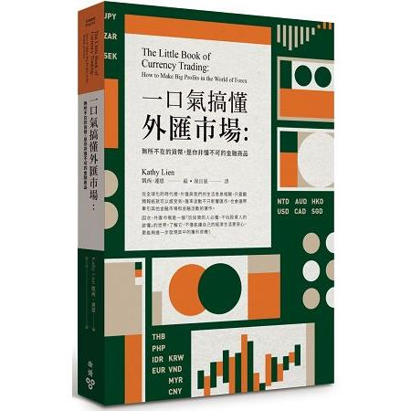 一口氣搞懂外匯市場:無所不在的貨幣,是你非懂不可的金融商品:二版