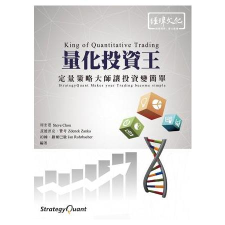 量化投資王:定量策略大師讓投資變簡單