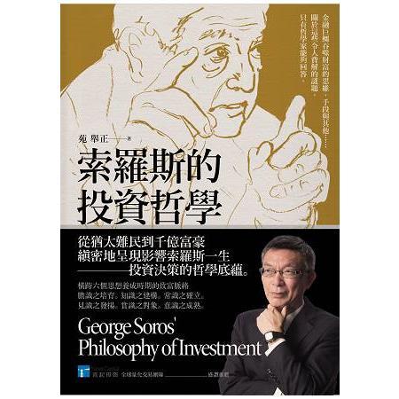 索羅斯的投資哲學