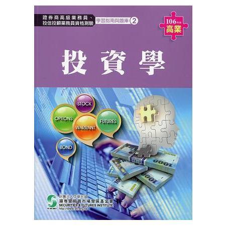 投資學(106年版)-證券商高級業務員2
