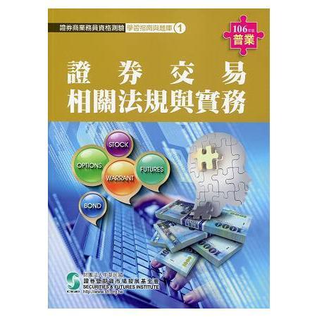 106證券交易相關法規與實務(學習指南與題庫1)-證券商業務員資格測驗適用