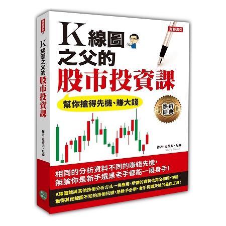 K線圖之父的股市投資課:幫你搶得先機、賺大錢