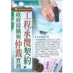 工程承攬契約:政府採購與仲裁實務(2015最新版)