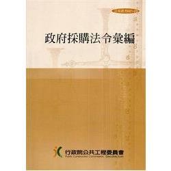 政府採購法令彙編(第31版)(POD)【最新版】