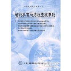 營利事業所得稅查核準則中華民國105年7月