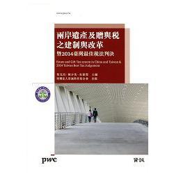 兩岸遺產及贈與稅之建制與改革暨2014臺灣最佳稅法判決