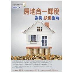 房地合一課稅案例 快速圖解