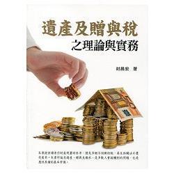 遺產及贈與稅之理論與實務